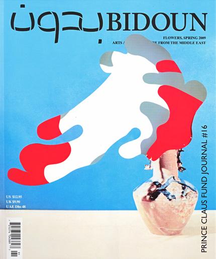 bidoun-17